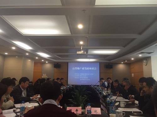石墨烯产业发展座谈会在深圳举行