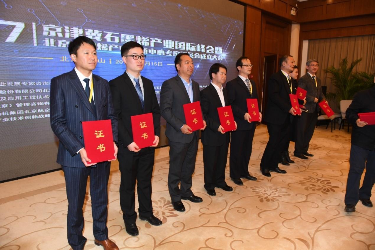 参加2017·京津冀石墨烯产业国际峰会