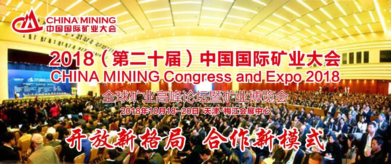 丰域烯碳产业集团有限公司成为中国国际矿业大会用笔赞助商